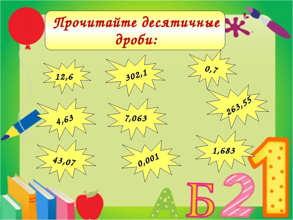 12,6 302,1 0,7 4,63 43,07 263,55 1,683 7,063 0,001 Прочитайте десятичные дро...