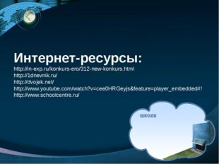 Интернет-ресурсы: http://in-exp.ru/konkurs-ero/312-new-konkurs.html http://1d
