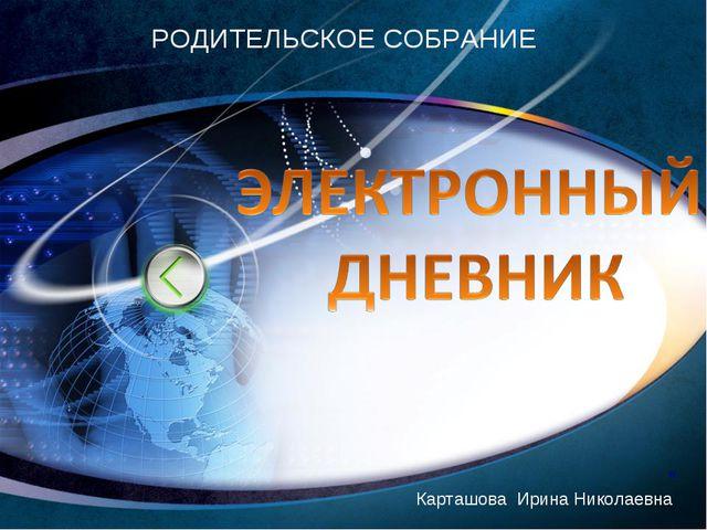 « Карташова Ирина Николаевна РОДИТЕЛЬСКОЕ СОБРАНИЕ