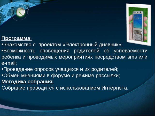 Программа: Знакомство с проектом «Электронный дневник»; Возможность оповещени...