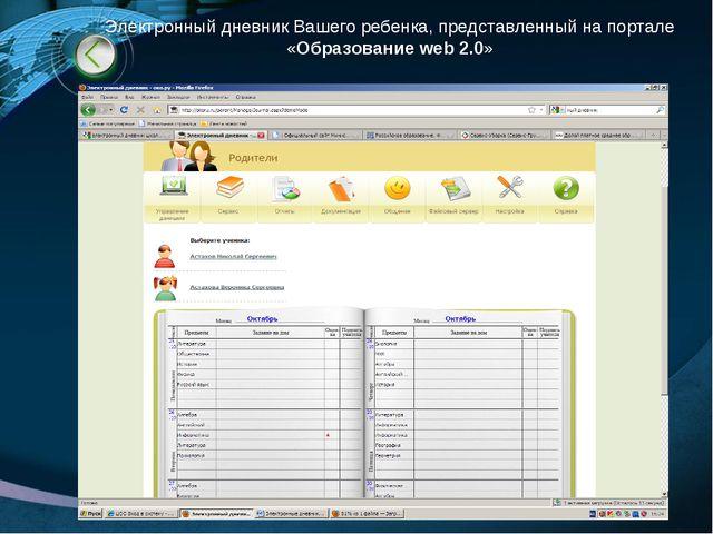 Электронный дневник Вашего ребенка, представленный на портале «Образование we...