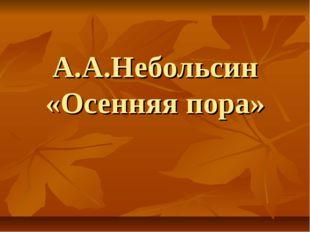 А.А.Небольсин «Осенняя пора»