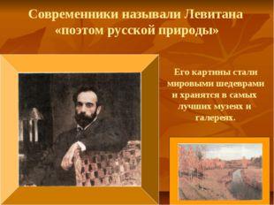Современники называли Левитана «поэтом русской природы» Его картины стали мир
