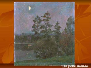 На реке ночью