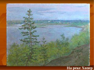На реке Хопер