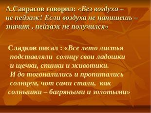 А.Саврасов говорил: «Без воздуха – не пейзаж! Если воздуха не напишешь – знач