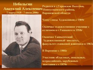 Родился в с.Горенские Выселки, Новоусманского района, Воронежской области Чле