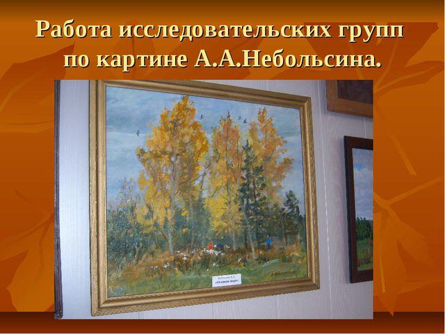 Работа исследовательских групп по картине А.А.Небольсина.