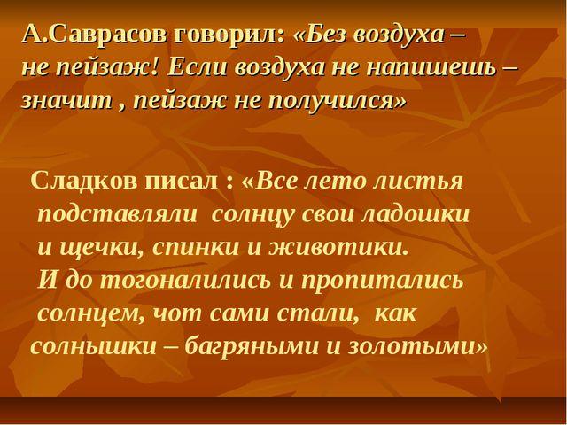 А.Саврасов говорил: «Без воздуха – не пейзаж! Если воздуха не напишешь – знач...