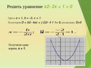 Тест 1. Вычислите дискриминант уравнения х2-5х-6=0. 0 -6 1 25 -5 49 Следующий