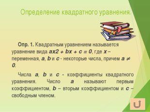 Дискриминант квадратного уравнения Опр. 2. Дискриминантом квадратного уравнен