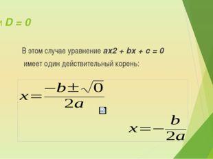 Формула корней квадратного уравнения Обобщив рассмотренные случаи получаем фо
