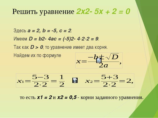 Решить уравнение 2x2- 3x + 5 = 0 Здесь a=2, b=-3, c=5. Найдем дискримин...