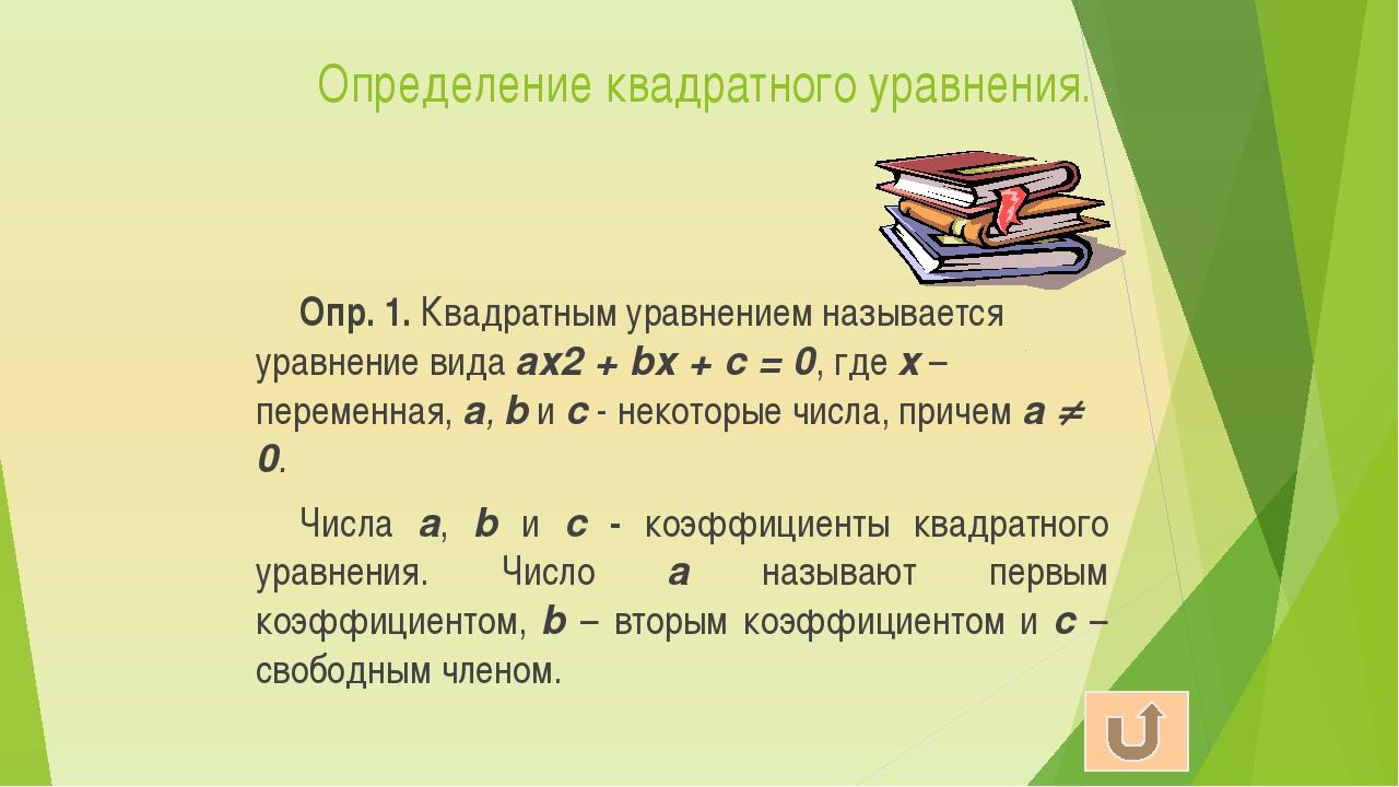 Дискриминант квадратного уравнения Опр. 2. Дискриминантом квадратного уравнен...