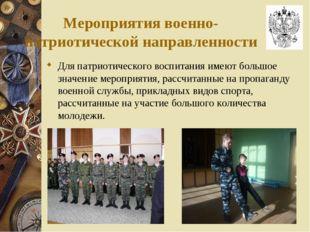 Мероприятия военно-патриотической направленности Для патриотического воспитан