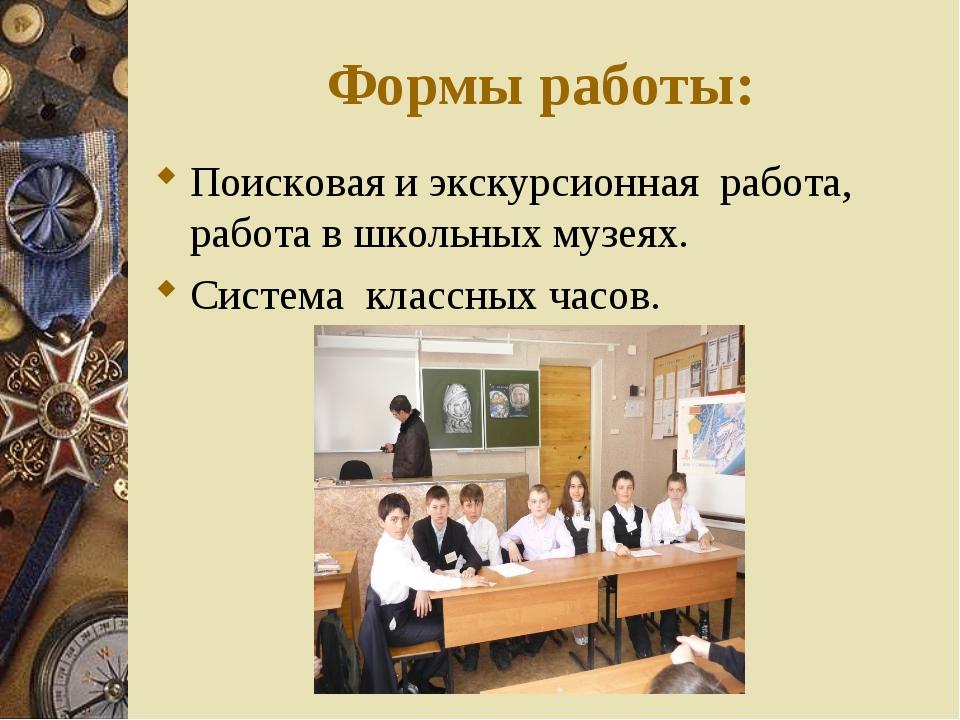 Формы работы: Поисковая и экскурсионная работа, работа в школьных музеях. Сис...