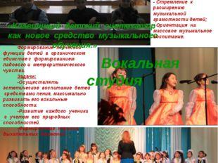 Цель. Формирование певческой функции детей в органическом единстве с формиров