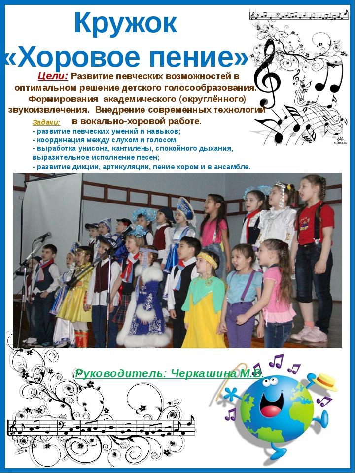Кружок «Хоровое пение» Цели: Развитие певческих возможностей в оптимальном р...