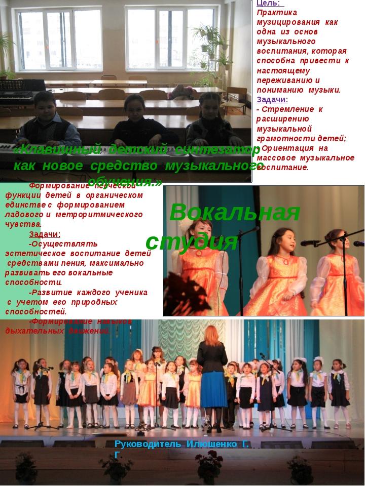 Цель. Формирование певческой функции детей в органическом единстве с формиров...