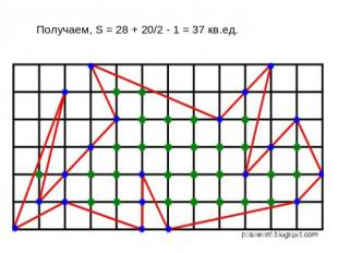 Получаем, S = 28 + 20/2 - 1 = 37 кв.ед.