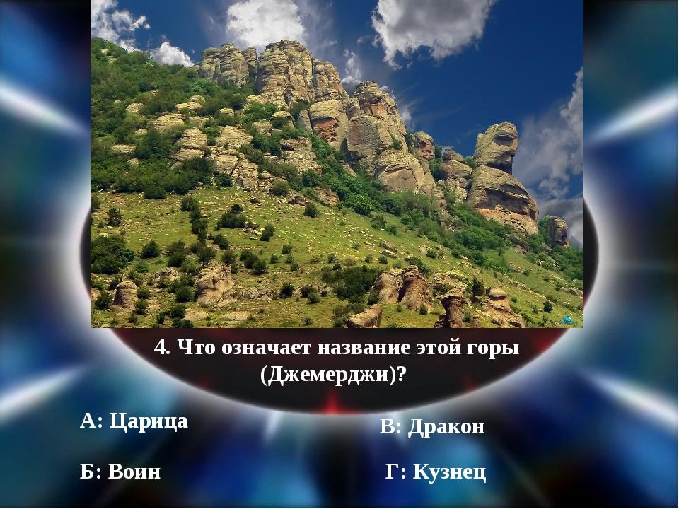 4. Что означает название этой горы (Джемерджи)? А: Царица Б: Воин В: Дракон Г...