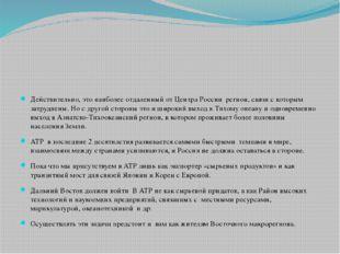 Действительно, это наиболее отдаленный от Центра России регион, связи с кото