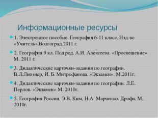 Информационные ресурсы 1. Электронное пособие. География 6-11 класс. Изд-во «