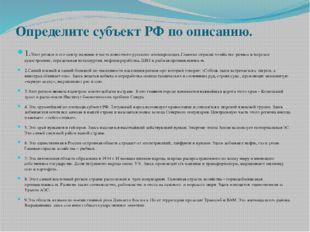 Определите субъект РФ по описанию. 1.Этот регион и его центр названы в честь