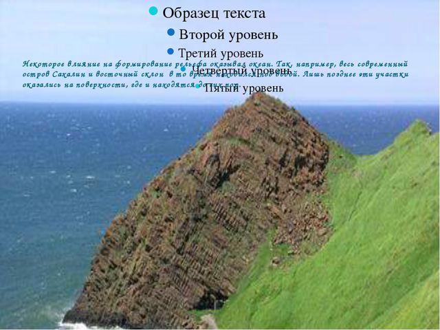 Некоторое влияние на формирование рельефа оказывал океан. Так, например, вес...