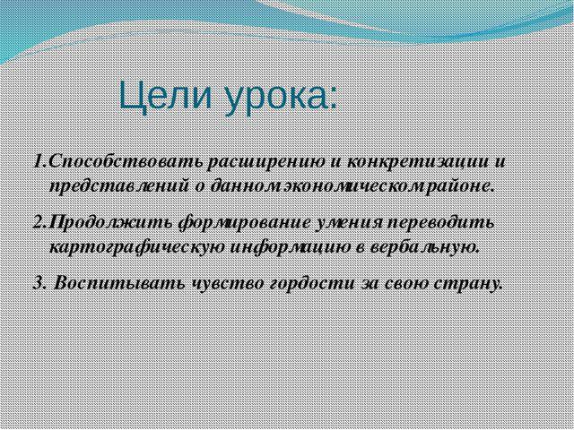 Цели урока: 1.Способствовать расширению и конкретизации и представлений о да...