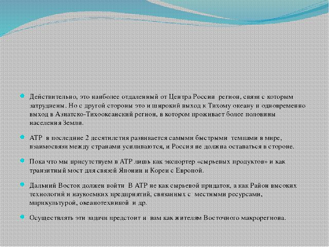 Действительно, это наиболее отдаленный от Центра России регион, связи с кото...