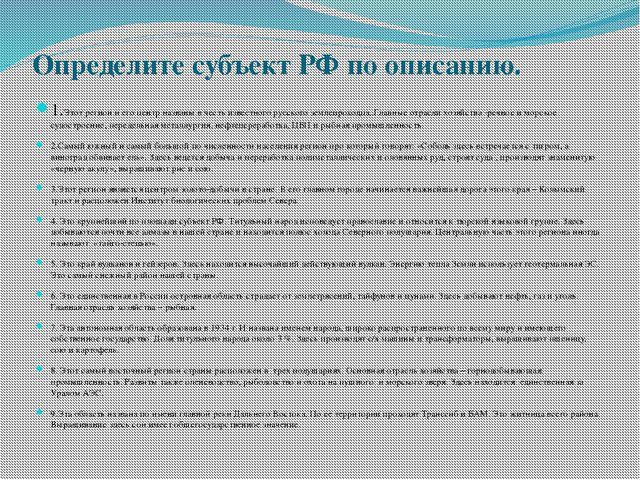 Определите субъект РФ по описанию. 1.Этот регион и его центр названы в честь...