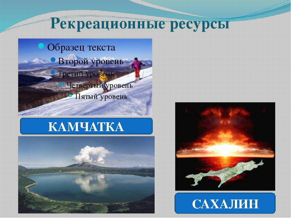 Рекреационные ресурсы САХАЛИН КАМЧАТКА
