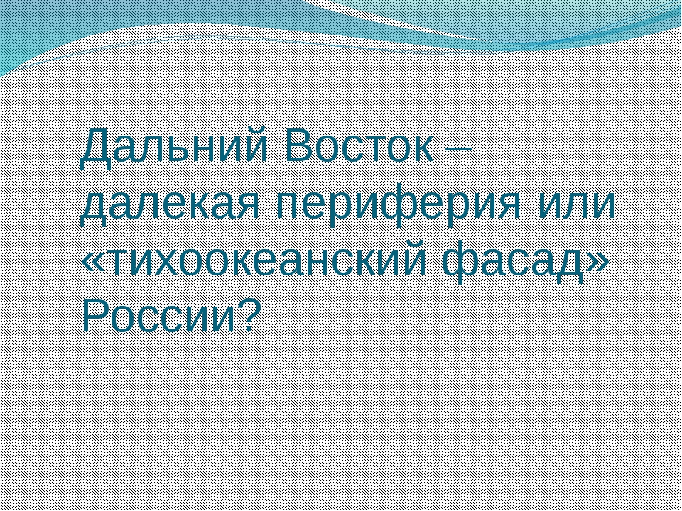 Дальний Восток – далекая периферия или «тихоокеанский фасад» России?