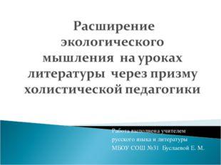Работа выполнена учителем русского языка и литературы МБОУ СОШ №31 Буслаевой