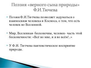 Поэзия Ф.И.Тютчева позволяет задуматься о взаимосвязи человека и Космоса, о т