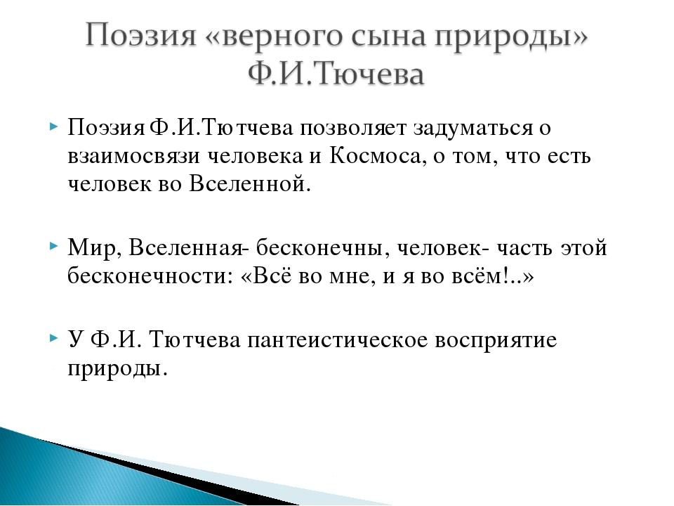 Поэзия Ф.И.Тютчева позволяет задуматься о взаимосвязи человека и Космоса, о т...