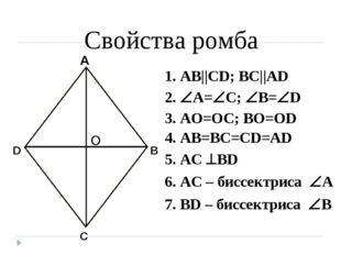 1. AB||CD; BC||AD 2. A=C; B=D 3. AO=OC; BO=OD 4. AB=BC=CD=AD 5. AC BD 6.