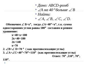 Дано: ABCD-ромб A на 40 больше  B Найти:  A,  B,  C,  D. Решение: 1. О
