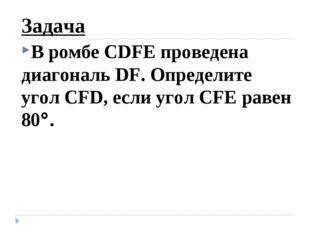 Задача В ромбе CDFE проведена диагональ DF. Определите угол CFD, если угол CF