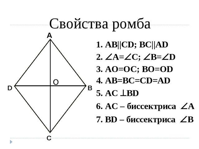 1. AB||CD; BC||AD 2. A=C; B=D 3. AO=OC; BO=OD 4. AB=BC=CD=AD 5. AC BD 6....