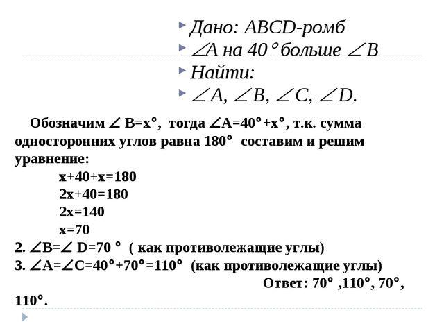 Дано: ABCD-ромб A на 40 больше  B Найти:  A,  B,  C,  D. Решение: 1. О...
