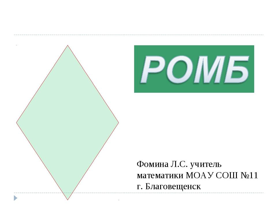 Фомина Л.С. учитель математики МОАУ СОШ №11 г. Благовещенск