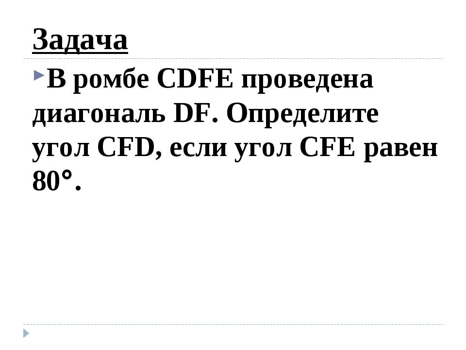 Задача В ромбе CDFE проведена диагональ DF. Определите угол CFD, если угол CF...