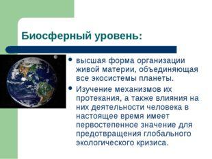 Биосферный уровень: высшая форма организации живой материи, объединяющая все