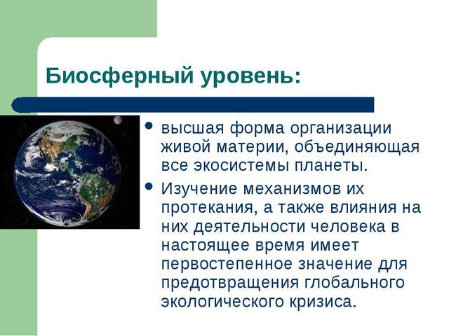 Биосферный уровень: высшая форма организации живой материи, объединяющая все...