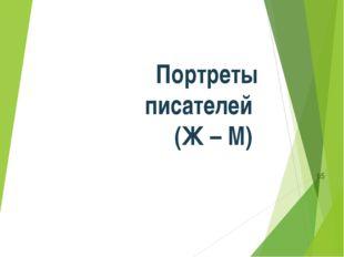 Портреты писателей (Ж – М) 65