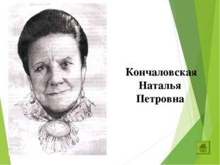 Кончаловская Наталья Петровна