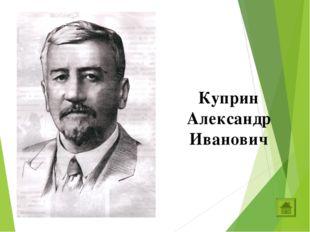 Куприн Александр Иванович