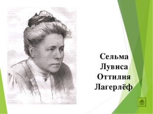Сельма Лувиса Оттилия Лагерлёф